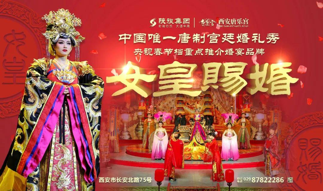 【西安唐乐宫】2019重磅推出丨大型仿唐式婚礼《女皇赐婚》