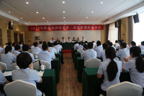 【太华索道】陕旅集团党委第二巡察组进驻动员会进驻太华索道、少
