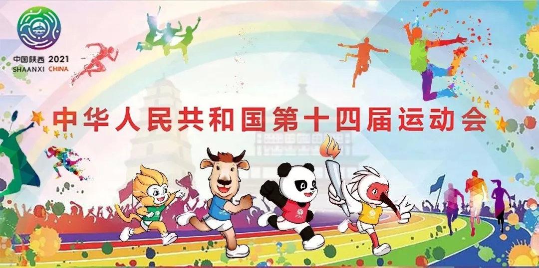 倒计时一周年!文旅体融合,陕旅集团全面助力十四运会(图1)
